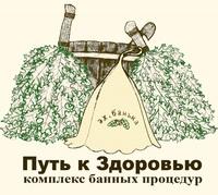 """Русская баня - """"Путь к здоровью"""""""