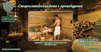 """Вышгород """"Банный Двор"""""""