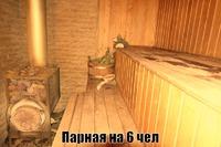 """Баня """"Изумрудная"""" и """"Корабль"""""""