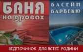 Комплекс Баня (Сауна) на Ильича